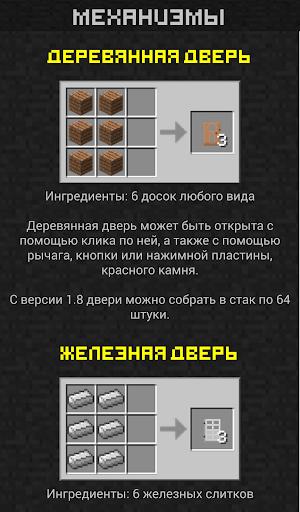 Русификатор для майнкрафт 1.9