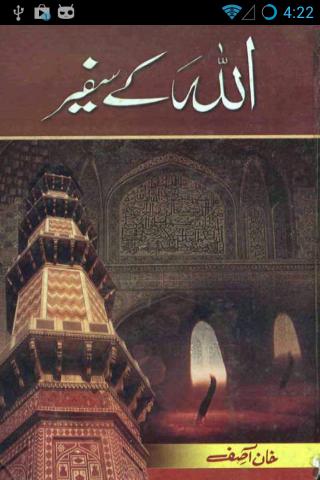 Book - Allah Kay Safeer