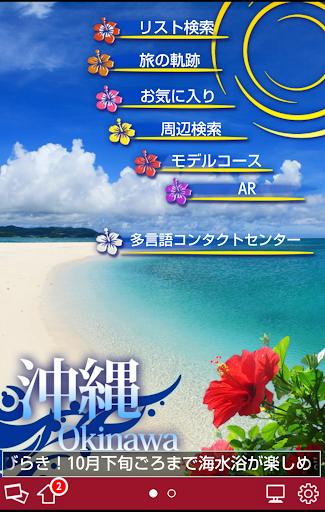 沖縄2Go