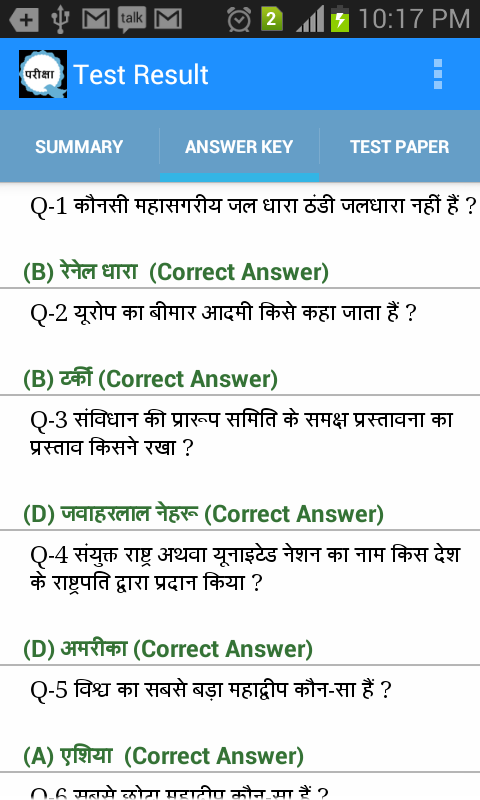 GK Exam in Hindi - OnlineTyari - screenshot