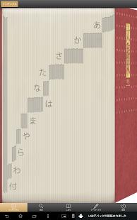 大辞林 ビッグローブ辞書:縦書き表示&辞書をめくる感覚の検索