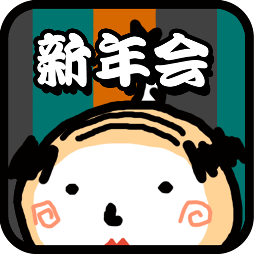 おじさんのうたげ 新年会 休閒 App LOGO-APP試玩