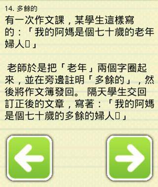【免費娛樂App】笑話集-APP點子