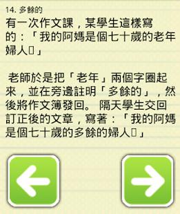 冠軍采訪 - 笑話大全(Joke.876.tw),網路笑話王