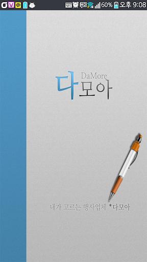 다모아 - 행사업체정보제공어플