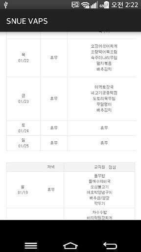 설교밥스 SNUEVAPS 서울교육대학교 급식 메뉴