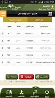 Screenshot of جامعة المجمعة - خدمات الطالب