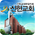 신현교회 – 인천신현교회,교회 logo