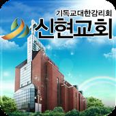 신현교회 - 인천신현교회,교회