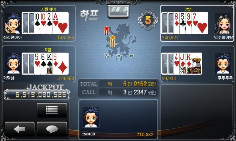 지존포커 온라인 zizonpoker 스마트폰 맞고.- screenshot