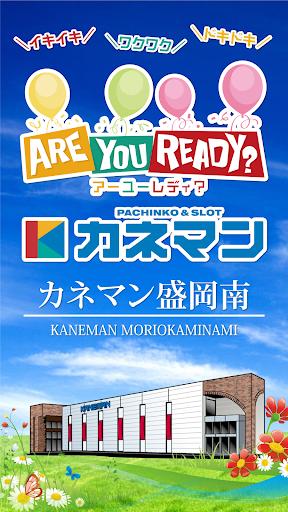 カネマン盛岡南店