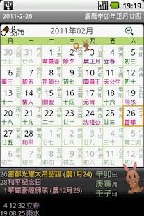 晉碩萬年曆