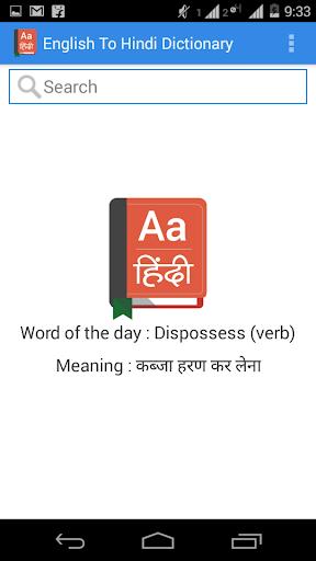 English To Hindi Dictionary 1.15 screenshots 8