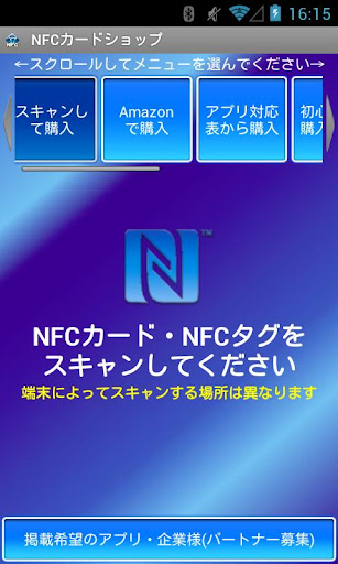 NFCu30abu30fcu30c9u30b7u30e7u30c3u30d7uff08u30d9u30fcu30bfu7248uff09 1.0 Windows u7528 1