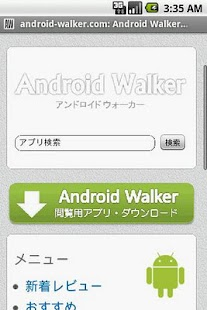 Android Walker - screenshot thumbnail