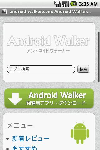 Android Walker - screenshot