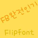 FBBest FlipFont logo