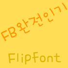 FBBest FlipFont icon