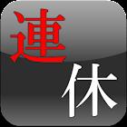連休ウィジェット icon