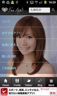 七海ちか公式ファンアプリ - screenshot thumbnail