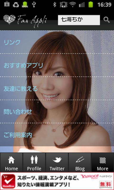 七海ちか公式ファンアプリ - screenshot