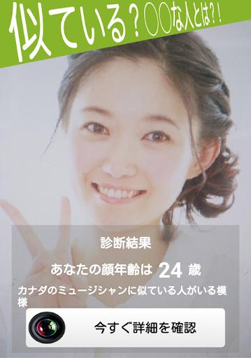 無料休闲Appの顔年齢診断カメラ|記事Game