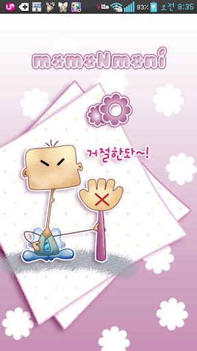 NK 카톡_모모N모니_거절한돠 카톡테마