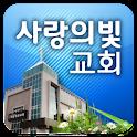 사랑의빛교회 logo