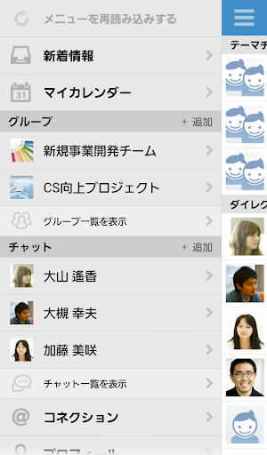 サイボウズLive for Android