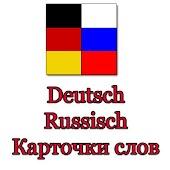 Немецкий язык карточки слов