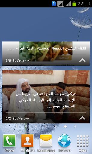 أخبار الجمعية الحسينية