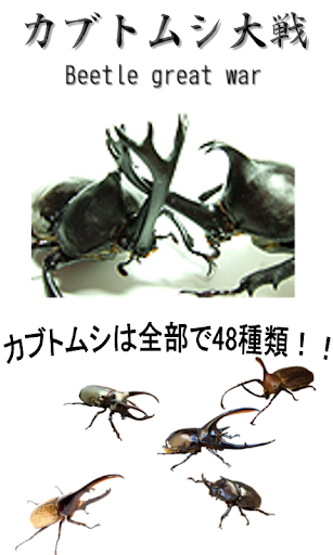 カブトムシ大戦SP1