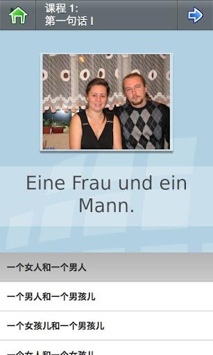 【免費教育App】L-Lingo 学习德语 Pro-APP點子