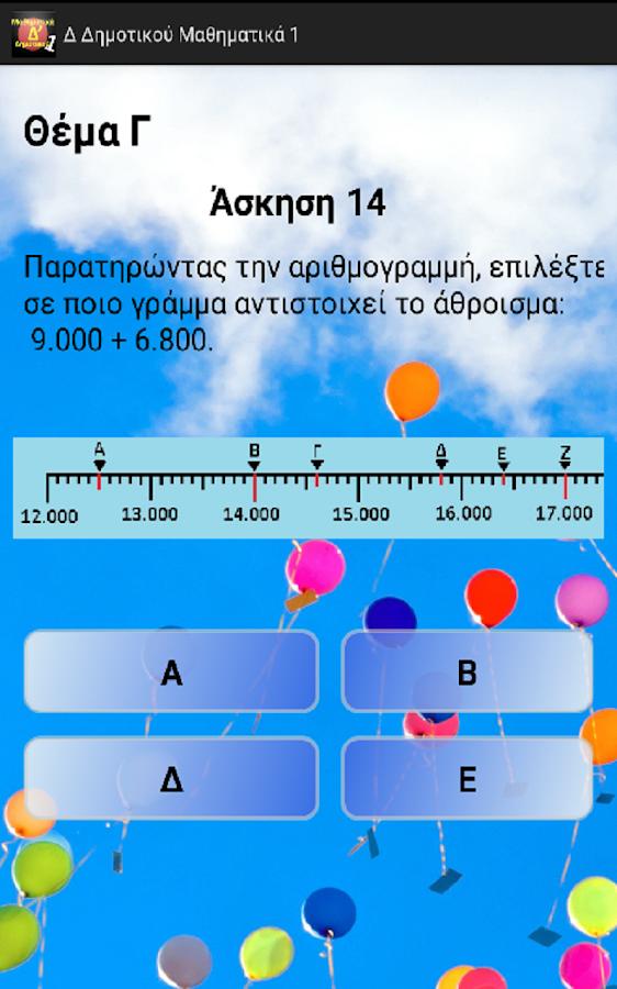 Δ Δημοτικού Μαθηματικά 1 - screenshot
