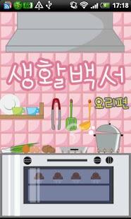 생활백서 - 요리편
