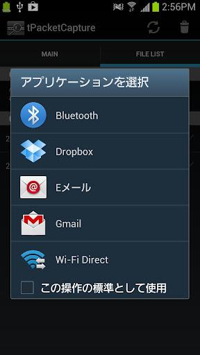 tPacketCapture 2.0.1 Windows u7528 4