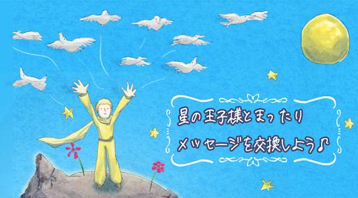 星の王子様メッセージ-知らない誰かと楽しくヒマつぶし-β版