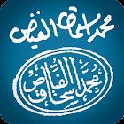 alFayadh Books icon