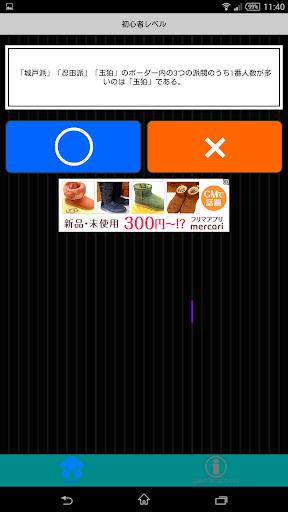 玩免費娛樂APP 下載ボーダー検定forワールドトリガー app不用錢 硬是要APP