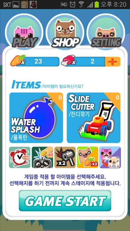 위너지빌리지 - screenshot