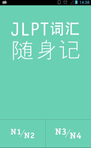 JLPT日語能力考試