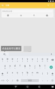 Google Pinyin Input- screenshot thumbnail