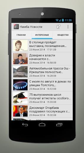 【免費新聞App】Намба Новости-APP點子