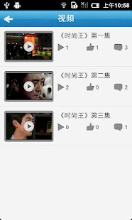 时尚王 - screenshot thumbnail