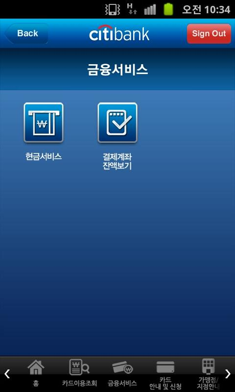 씨티카드(Citi Cards Mobile) - screenshot
