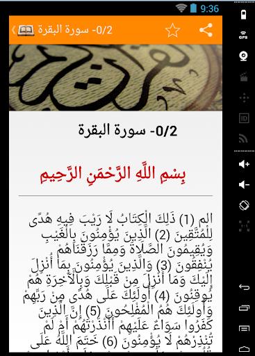 القرآن الكريم - قرآءة