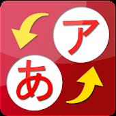 일본문자 (히라가나+가타카나)
