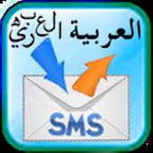 Arabic SMS