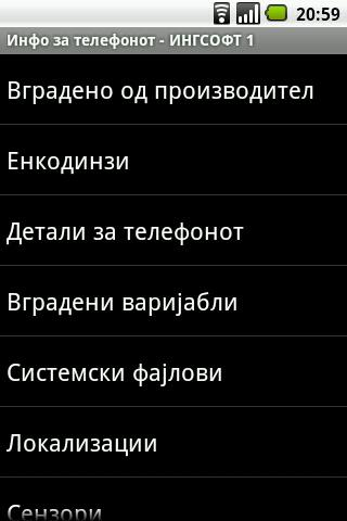 Инфо за телефонот