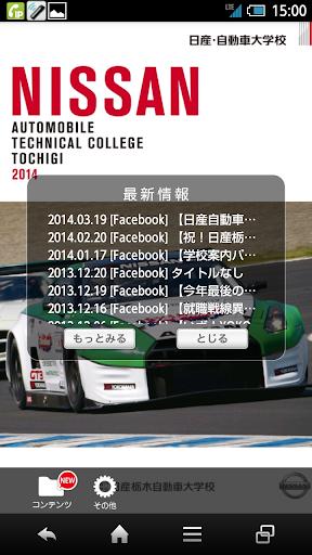 日産栃木自動車大学校アプリ